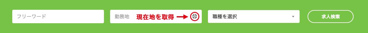 ロケーター(現在地を取得)