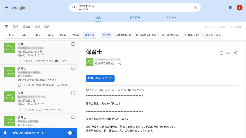 Googleしごと検索の求人画面