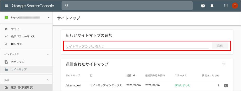 Google Search Console からサイトマップを送信