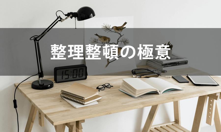 「整」の漢字の成り立ちで分かる整理整頓の3つのコツとは !?