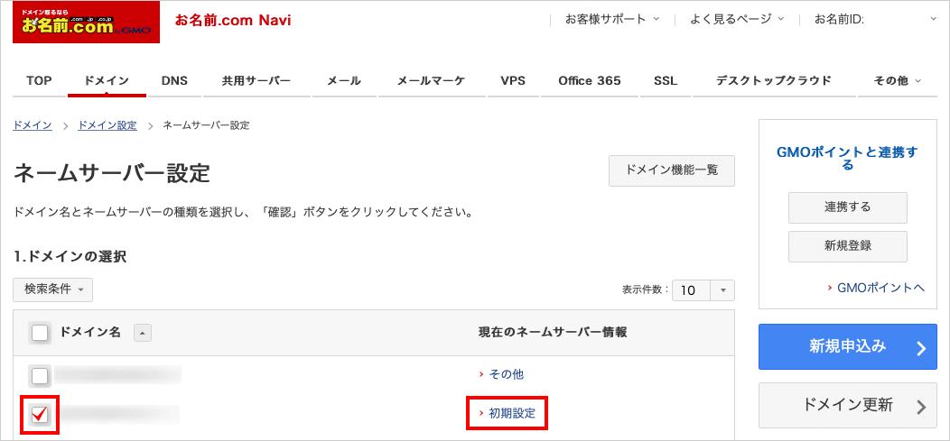 ネームサーバー設定のドメイン選択|お名前.com