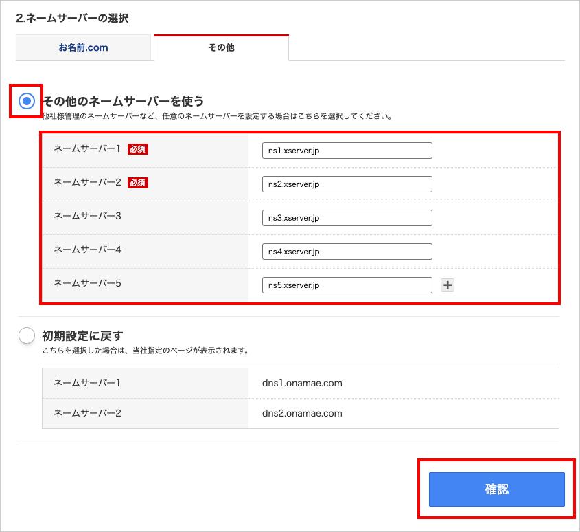 ネームサーバーの選択|お名前.com