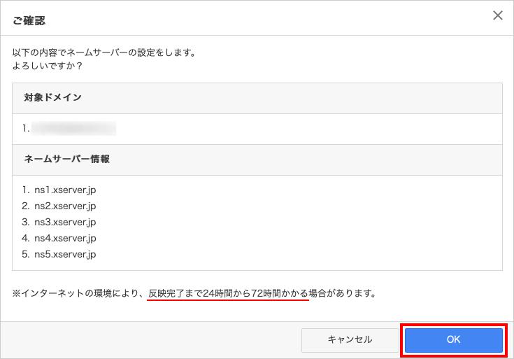 ネームサーバー設定の確認画面|お名前.com