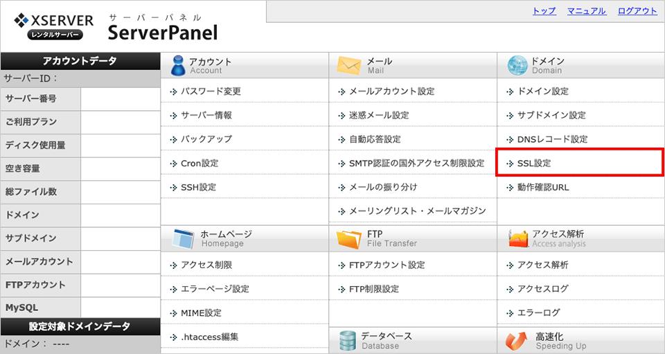 サーバーパネルのSSL設定|エックスサーバー