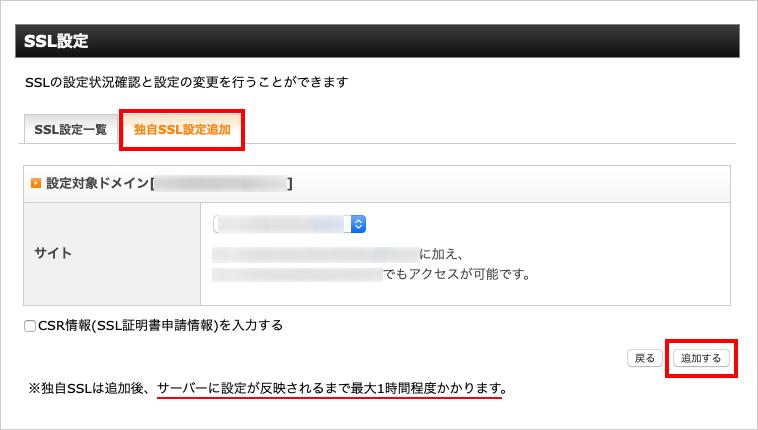 独自SSL設定追加|エックスサーバー