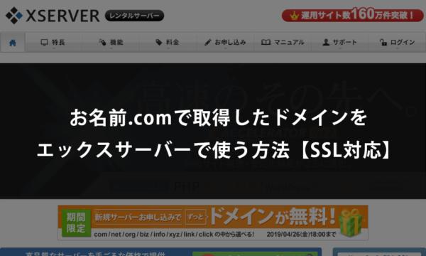 お名前.comで取得したドメインをエックスサーバーで使う方法