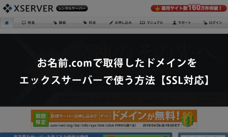 お名前.comで取得したドメインをエックスサーバーで使う方法【SSL対応】