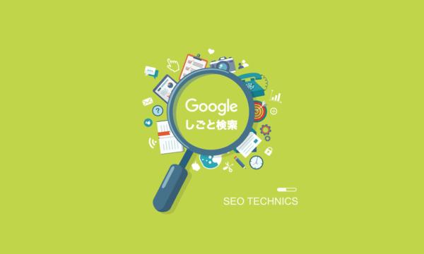 Googleしごと検索の掲載方法と構造化データの書き方