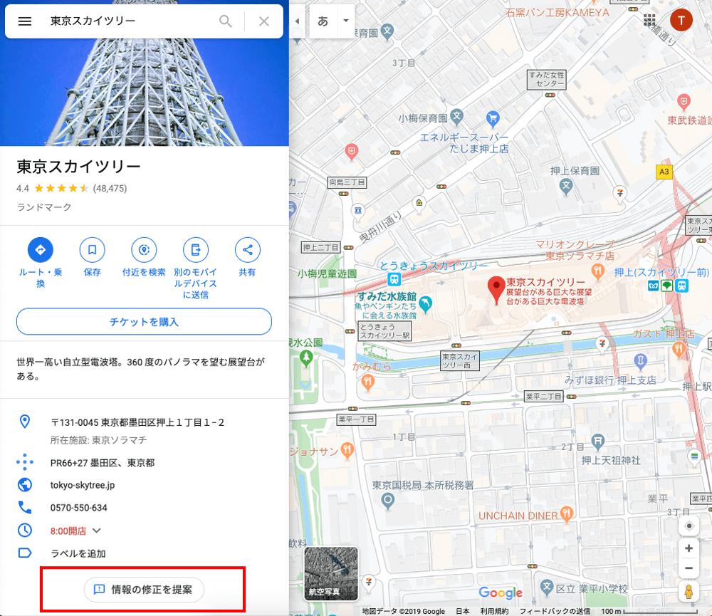 店舗検索で表示されるGoogleマップ