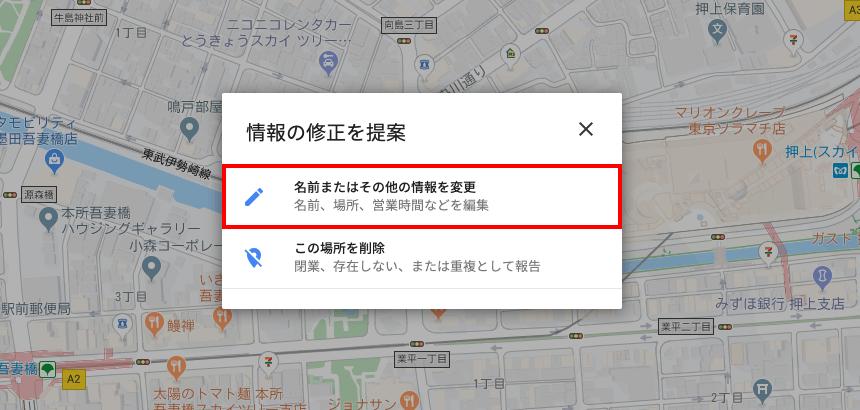 名前またはその他の情報を変更|Googleマップ