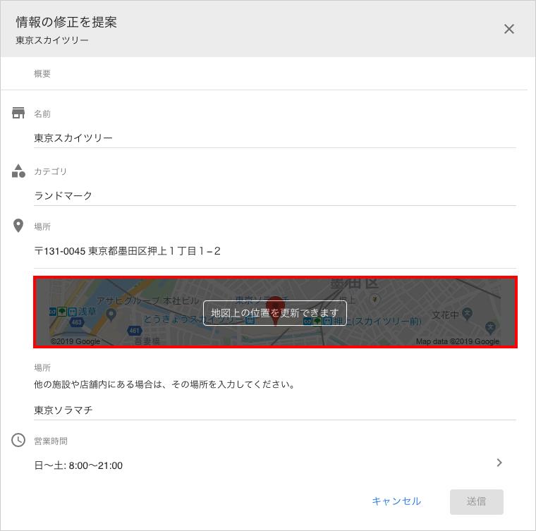 情報の修正を提案|Googleマップ