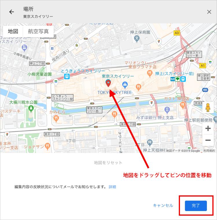 Googleマップのピンの位置を修正