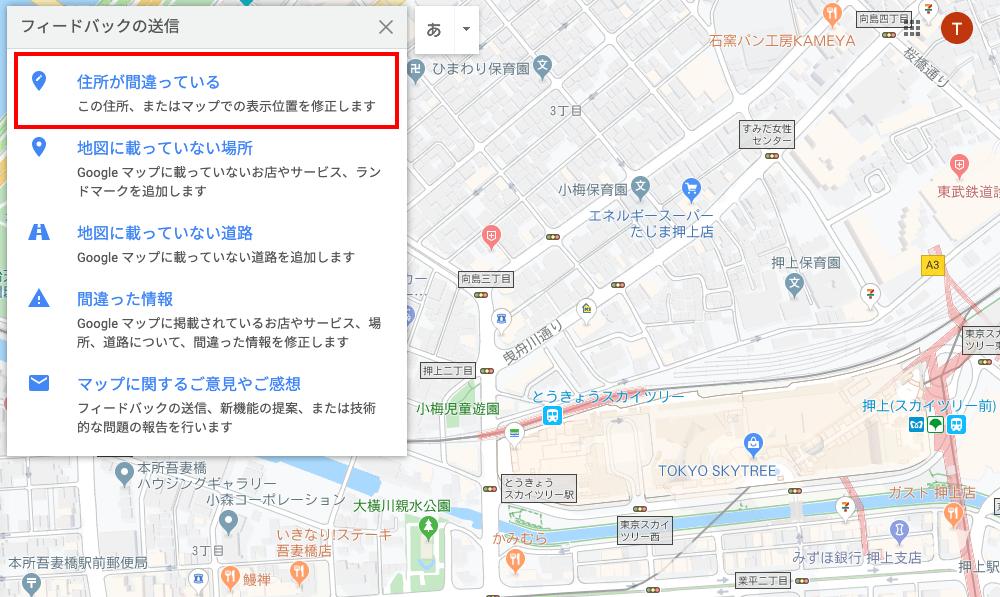 フィードバックの送信|Googleマップ
