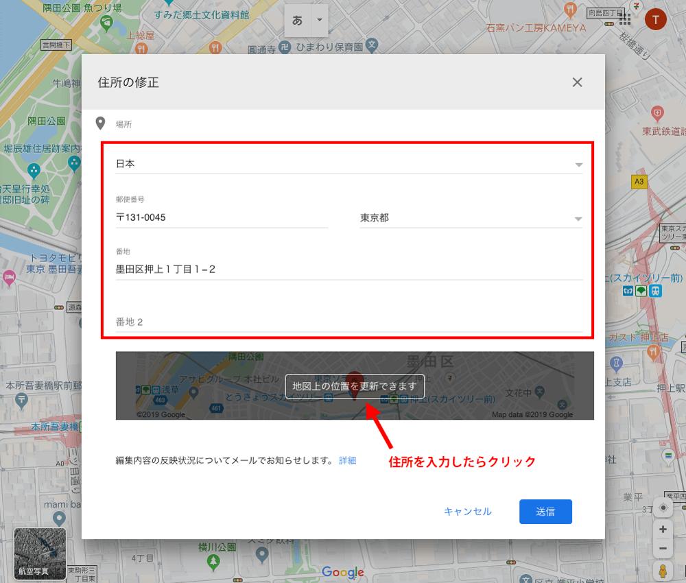 住所の修正|Googleマップ