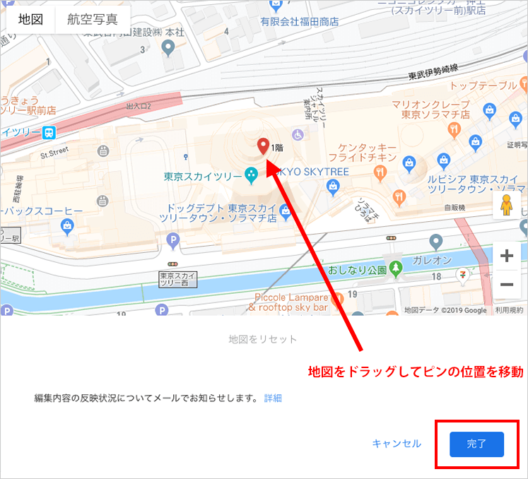 ピンの位置を修正する|Googleマップ