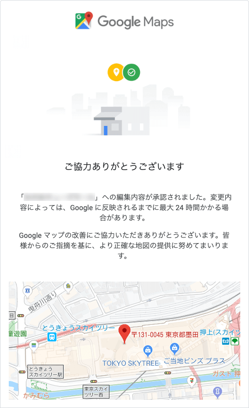 Googleマップからの承認メール